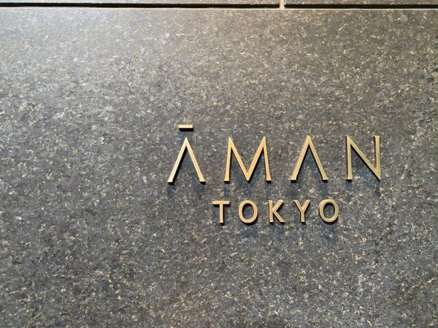 アマン東京のエントランス