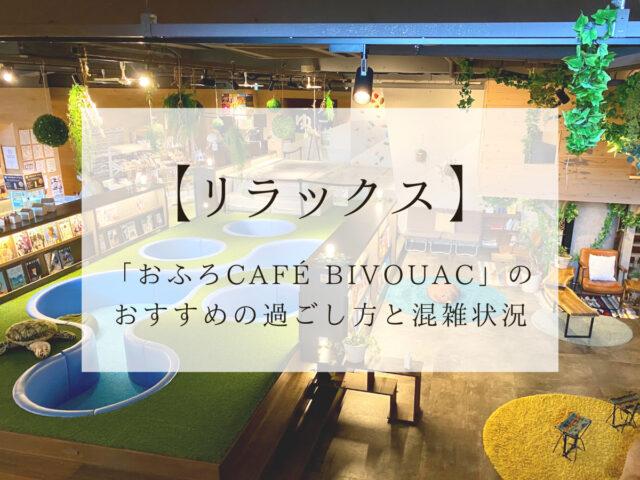 おふろカフェ熊谷