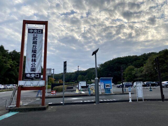 国営武蔵丘陵森林公園の駐車場